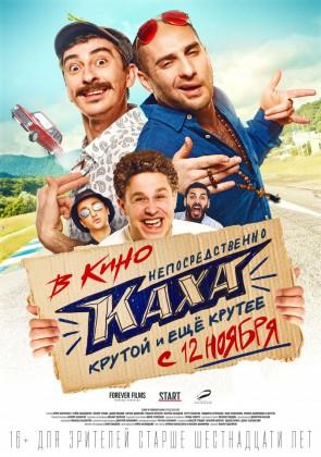 kinopoisk.ru-Neposredstvenno_2C-Kaha_21-3572353