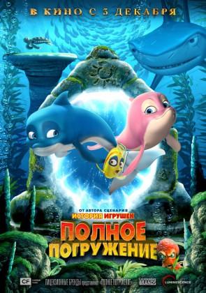 kinopoisk.ru-Polnoe-pogruzhenie-3566374