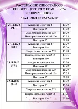 Скриншот 25-11-2020 121659