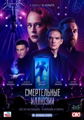 kinopoisk.ru-Smertelnye-illuzii-3561100