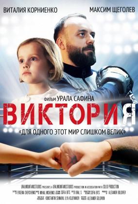 kinopoisk.ru-Viktoriya-3566397