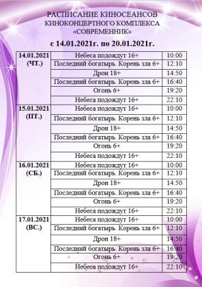 Скриншот 13-01-2021 115310